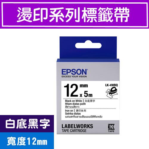 EPSON LK-4WBQ S654436 標籤帶(燙印系列)白底黑字12mm