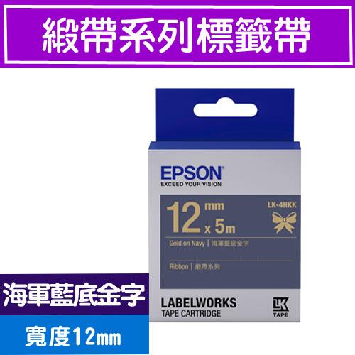 EPSON LK-4HKK S654429 標籤帶(緞帶系列)海軍藍底金字