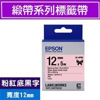 EPSON LK-4PBK S654430 標籤帶(緞帶系列)粉紅底黑字12mm