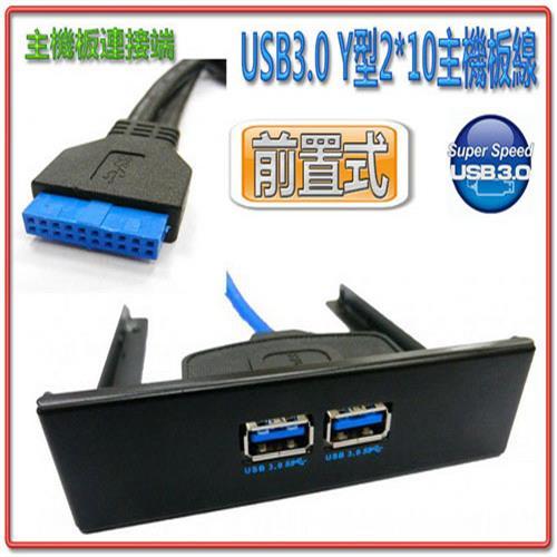 USB3.0 前置式擴充面板(2PORT)