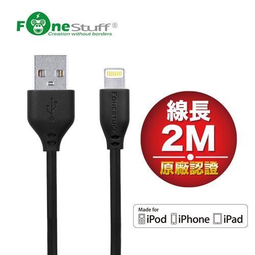FONESTUFF FSL200 Apple原廠認證Lightning傳輸線-200公分黑色