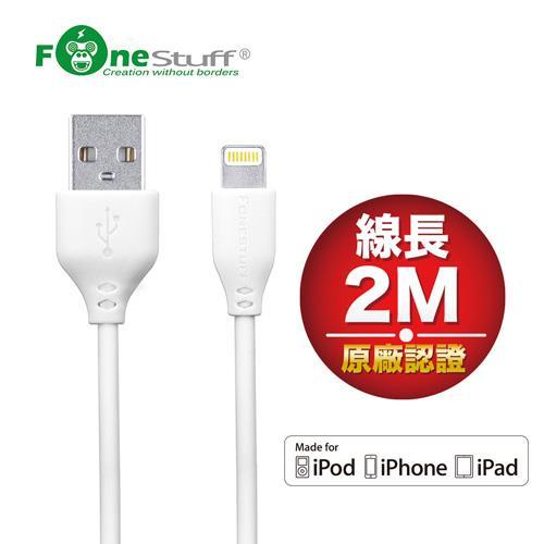 FONESTUFF FSL200 Apple原廠認證Lightning傳輸線-200公分白色