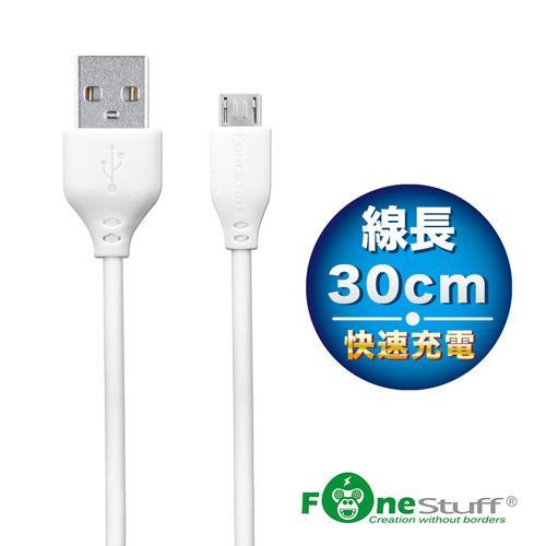 FONESTUFF FSM30C Micro USB傳輸線-30公分白色
