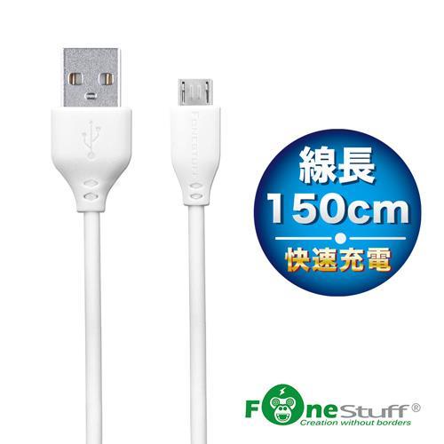 FONESTUFF FSM150C Micro USB傳輸線-150公分白色
