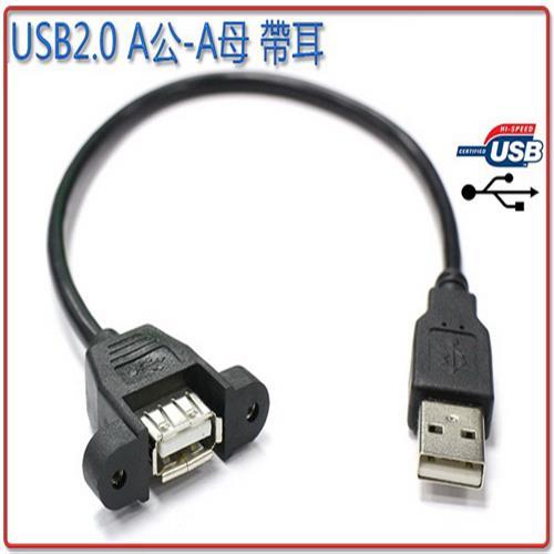 USB2.0 A公-A母 帶耳 30公分