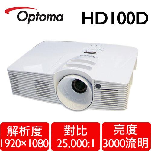 Optoma 奧圖碼 HD100D Full HD 3D劇院級投影機