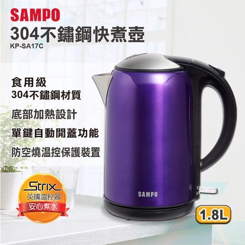 【SAMPO聲寶】1.8L不鏽鋼快煮壺KP-SA17C
