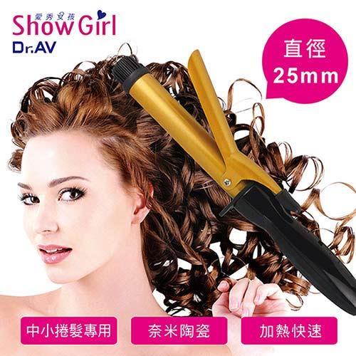 【Dr.AV】ShowGilr 時尚金奈米陶瓷造型捲髮棒(DR-125S)
