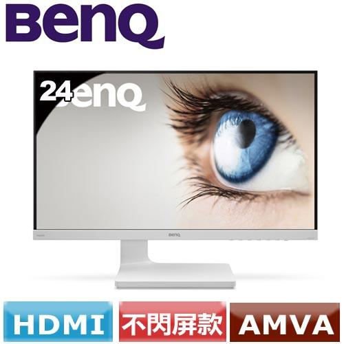 R2【福利品】BENQ VZ2470H 24型廣視角護眼螢幕 白
