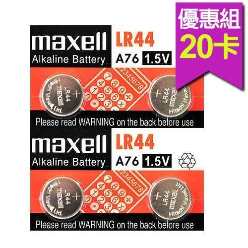 【優惠套餐-20入】mamaxell 水銀電池 LR44(2顆X20卡