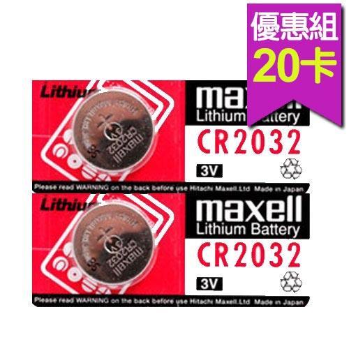 【優惠套餐-20入】maxell 水銀電池 CR2032