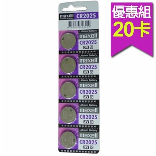 【優惠套餐-20入】maxell 水銀電池 CR2025