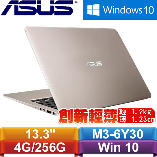 ASUS華碩 ZenBook UX305CA-0061C6Y30 13.3吋筆記型電腦 蜜粉金