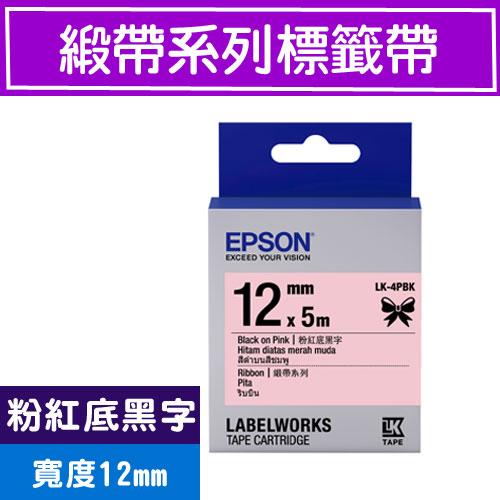 EPSON LK~4PBK S654430 標籤帶 緞帶系列 粉紅底黑字12mm