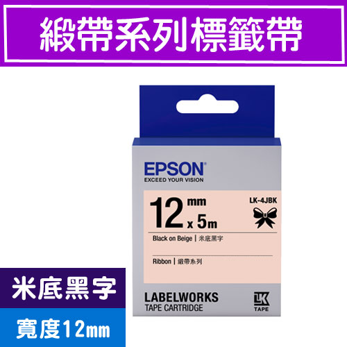EPSON LK~4JBK S654438 標籤帶 緞帶系列 米底黑字12mm