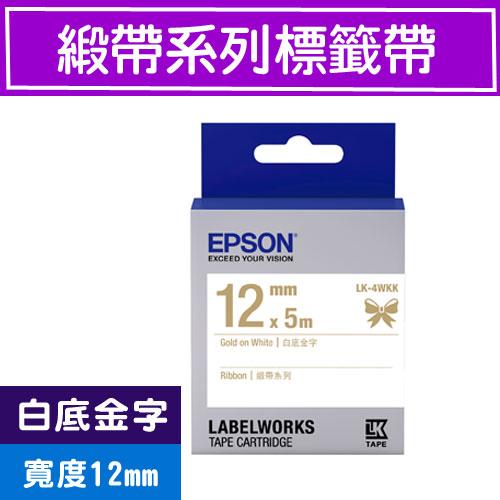 EPSON LK~4WKK S654440 標籤帶 緞帶系列 白底金字12mm