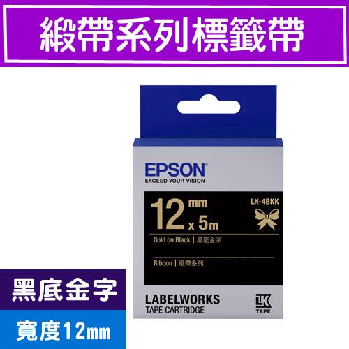 EPSON LK~4BKK S654441 標籤帶 緞帶系列 黑底金字12mm