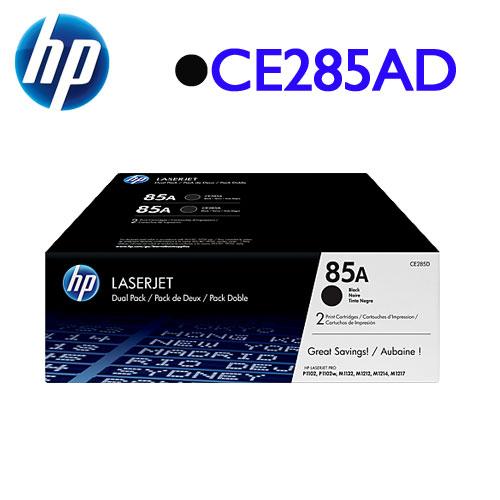 HP 85A/CE285AD 原廠碳粉匣雙包裝 黑