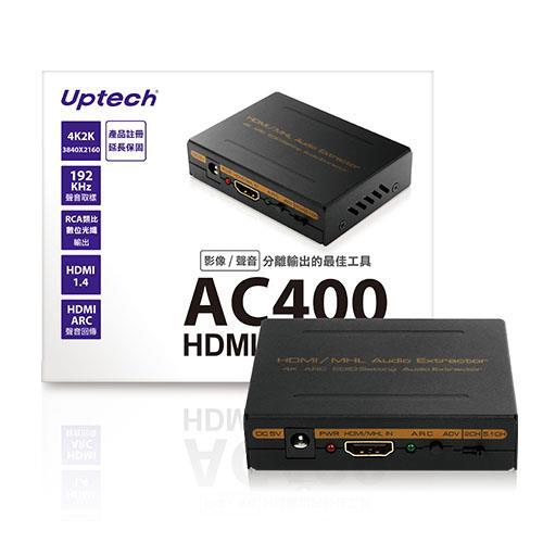 Uptech登昌恆 HDMI影音分離器 AC400