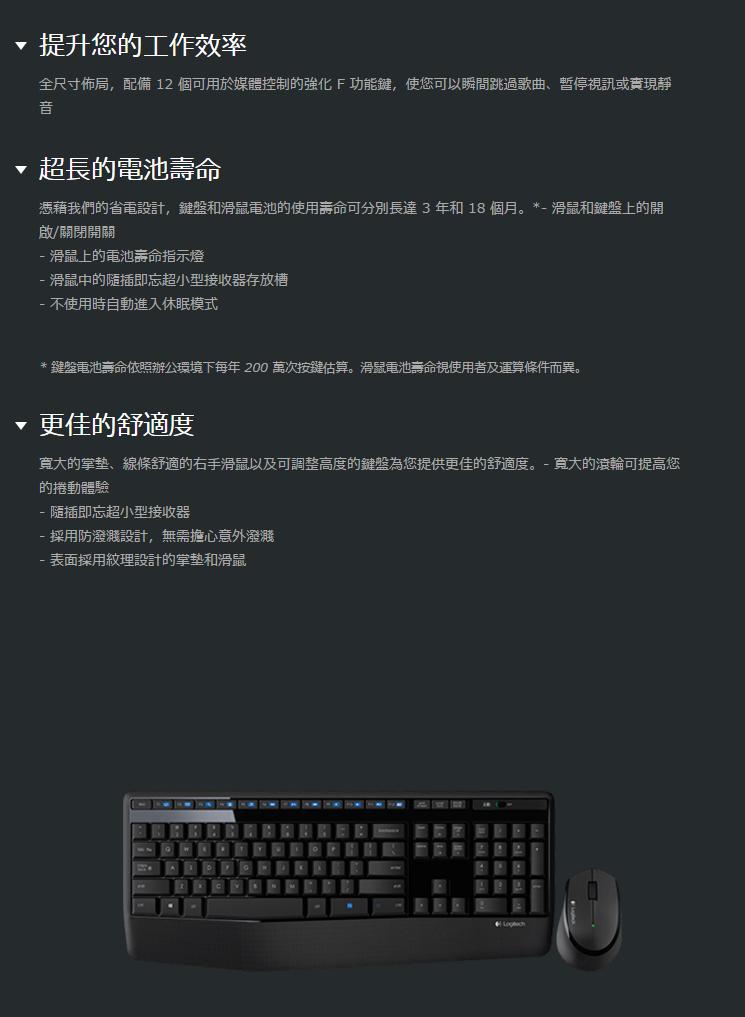 Logitech 羅技 MK345 2.4G無線鍵盤滑鼠組|EcLife良興購物網