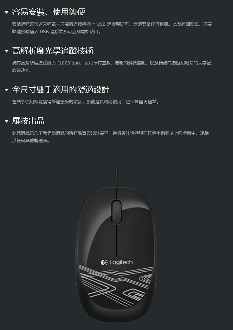 Logitech 羅技 M105 有線光學滑鼠|EcLife良興購物網