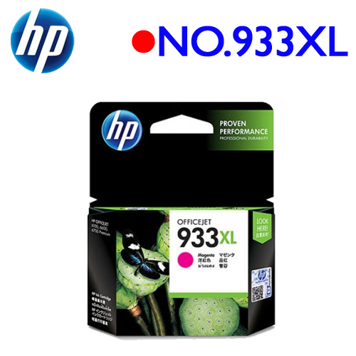 HP NO.933XL/CNO55AA 原廠高容量墨水匣 (紅)