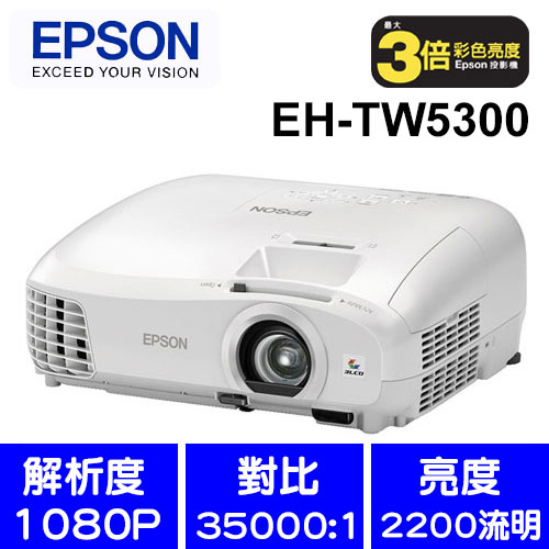 EPSON EH-TW5300 家庭劇院3D投影機
