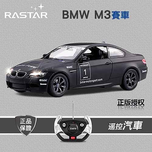 【網購獨享優惠】星輝rastar BMW-M3-48000酷炫跑車 黑
