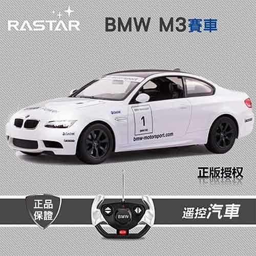 【網購獨享優惠】星輝rastar BMW-M3-48000酷炫跑車 白