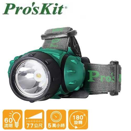 Pro'sKit FL-528 1W LED頭燈