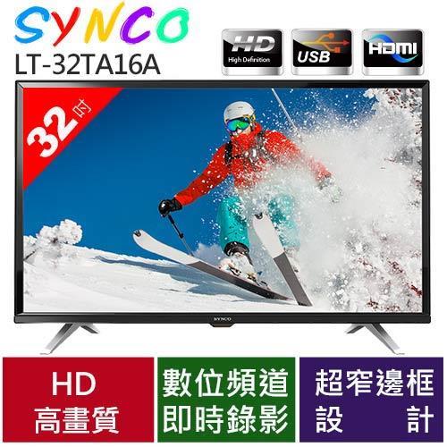 新格SYNCO 32型LED液晶顯示器LT-32TA16A