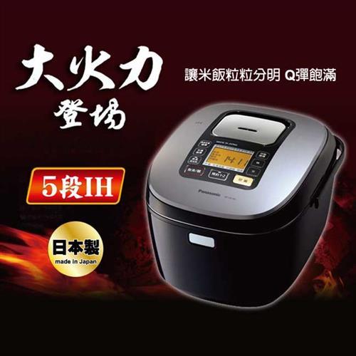 Panasonic  SR-HB104 6人份 IH微電腦電子鍋