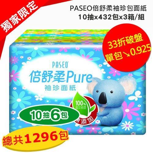 【33折破盤】PASEO倍舒柔  Pure袖珍包面紙 10抽x432包x3箱/組