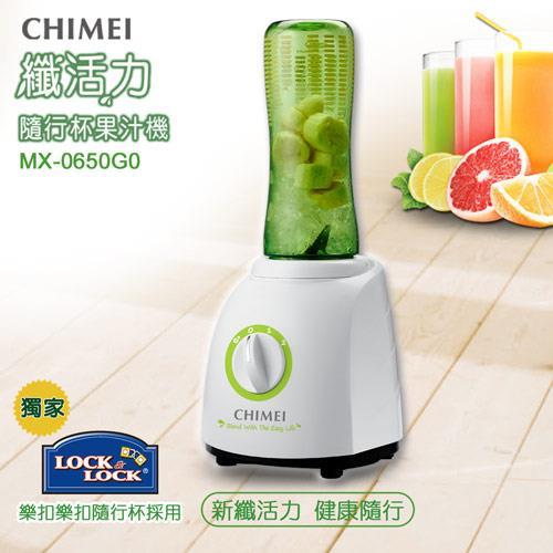 【CHIMEI奇美】纖活力隨行杯果汁機MX-0650G0