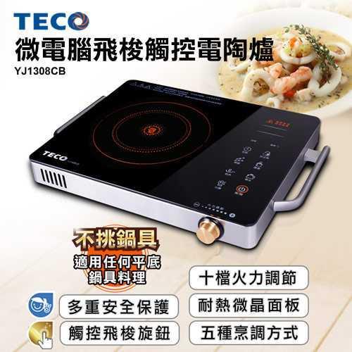 【TECO東元】微電腦飛梭觸控電陶爐YJ1308CB