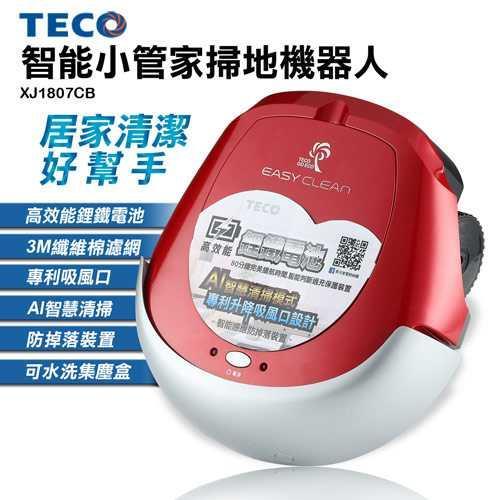 【TECO東元】智能小管家掃地機器人XJ1807CB