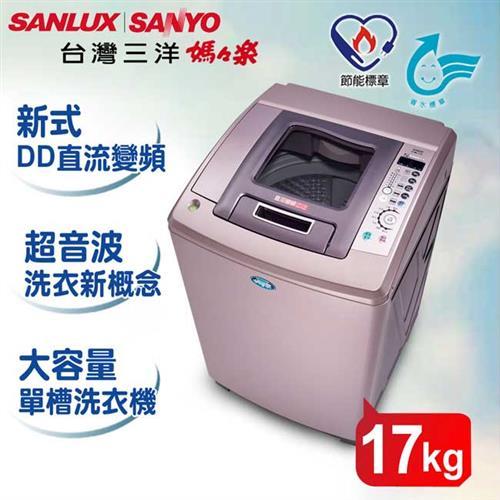 【SANYO台灣三洋】媽媽樂17kg。DD直流變頻不鏽鋼超音波洗衣機/SW-17DV