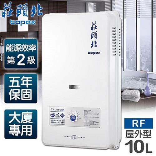 【莊頭北】10L大廈用屋外型電池熱水器/TH-3106RF(桶裝瓦斯)