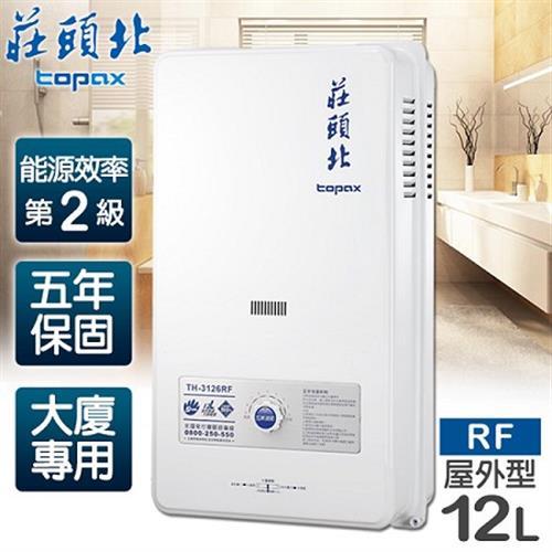 【莊頭北】12L大廈用屋外型電池熱水器/TH-3126RF(桶裝瓦斯)