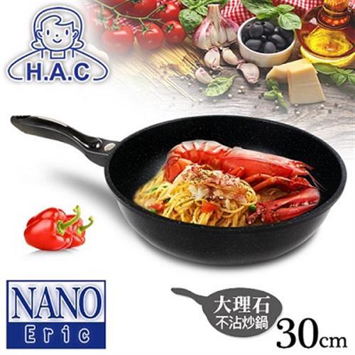【NANO】銀奈米大理石不沾炒鍋-30CM