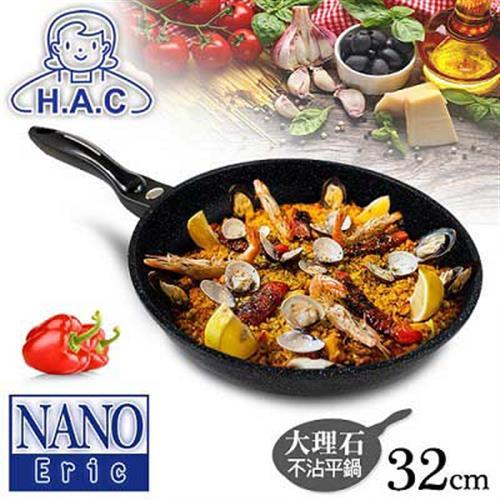 【NANO】銀奈米大理石不沾平底鍋-32CM