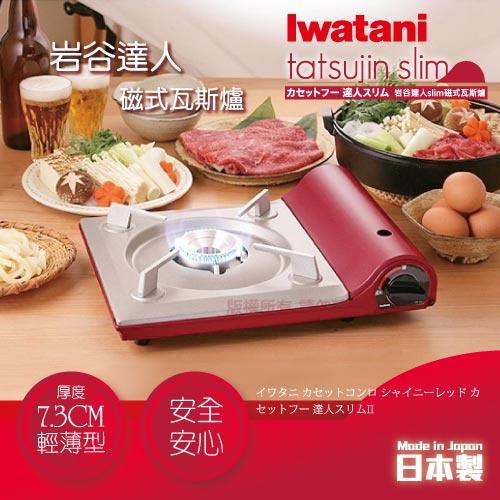 【Iwatani岩谷】達人slim磁式超薄型高效能瓦斯爐-櫻桃紅