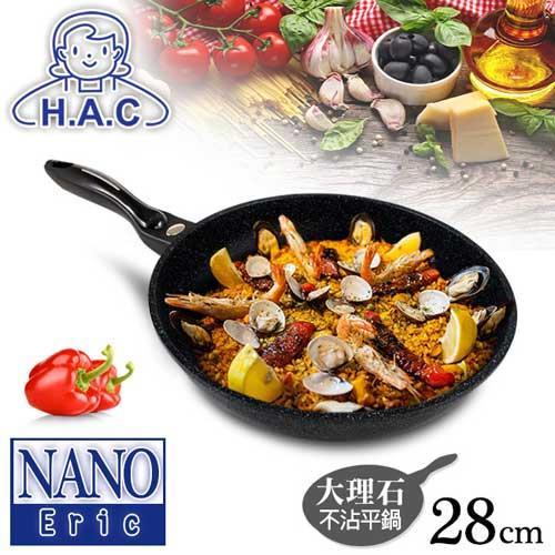 【NANO】銀奈米大理石不沾平底鍋-28CM