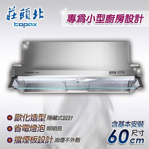 【莊頭北】隱藏式排油煙機60cm/TR-5690(小套房適用)