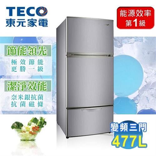 【東元TECO】477L一級變頻三門冰箱。晶鑽灰/R4771VXLH