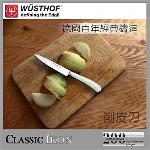 《WUSTHOF》德國三叉牌IKON系列9cm削皮刀