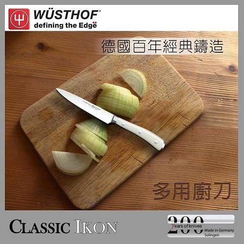 《WUSTHOF》德國三叉牌IKON系列12cm多用廚刀