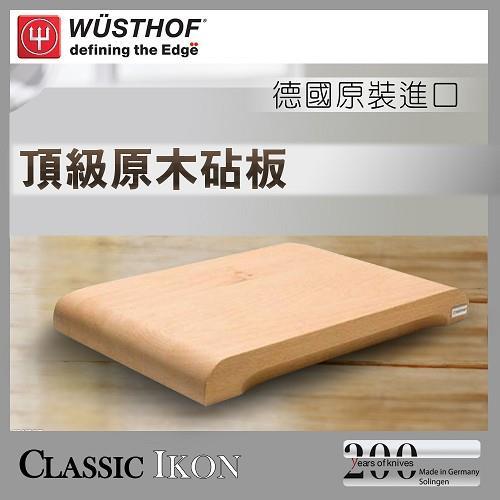 《WUSTHOF》德國三叉牌原木砧板 (35X25X4cm)