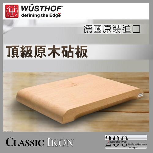 《WUSTHOF》德國三叉牌原木砧板 (40x25x4cm)