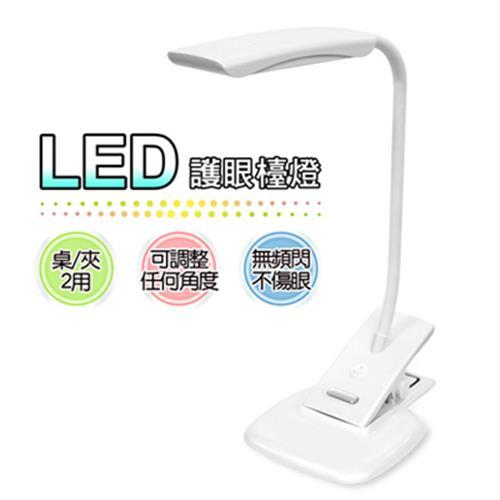 銳奇桌夾兩用LED護眼檯燈 LED-121